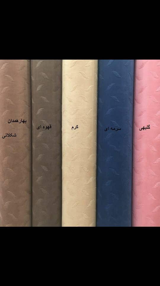 رنگبندی موکت طرح بهار همدان